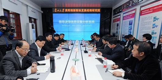 贵阳| 省委常委,贵阳市委书记陈刚到贵州大学调研并