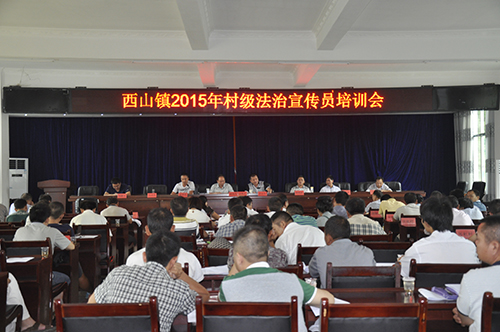 从江县西山镇开展村级法制宣传员培训