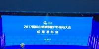 《国际山地旅游健康宣言》贵州发布 - 贵州新闻
