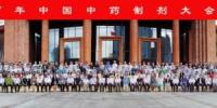 贵阳中医学院承办2017年中国中药制剂大会 - 贵阳中医学院