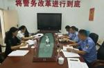 厅改革办、治安总队召开旅游警务工作协调会 - 公安厅