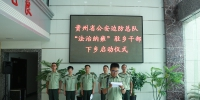 """边防总队举行""""法治纳雍""""驻乡干部下乡启动仪式 - 公安厅"""