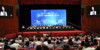 2017中国地理信息产业大会在贵阳召开 - 国土资源厅