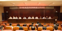 学校召开思想政治工作会议 - 贵阳医学院