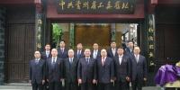 李建民带领局领导班子成员到贵州省工委旧址重温入党誓词 - 安全生产监督管理局