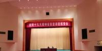 省环保厅组织离退休老同志代表参加党的十九大精神省委宣讲团报告会 - 环保局厅