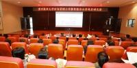 我校财务管理工作暨智能办公系统启动大会召开 - 贵阳医学院
