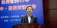 贵州省2017年高中·高校对接峰会在我校举行 - 贵州大学