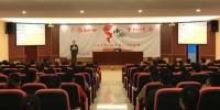 我校举办大学生学习十九大精神专题宣讲会 - 贵阳中医学院