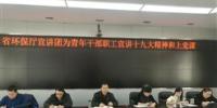 省环保厅宣讲团为青年干部宣讲十九大精神 - 环保局厅