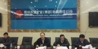 省安委办第三综合督查组对六盘水市安全生产工作进行督查 - 安全生产监督管理局