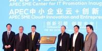 APEC中小企业信息化促进中心成立大会暨APEC中小企业云+创新创业论坛在海口召开 - 中小企业