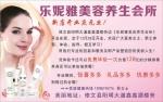 贵阳市修文县乐妮雅美容养生会所隆重开业 - 贵州地方新闻网