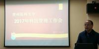我校召开2017年科技管理工作会议 - 贵阳医学院