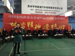 乌当区副区长胡红致欢迎词.jpg - 残疾人联合会