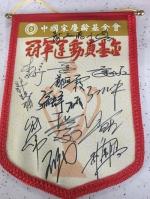 14名奥运健儿签名.jpg - 残疾人联合会