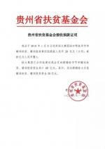 贵州省扶贫基金会接受捐款证明截图。 - 贵州新闻