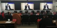 我省组织参加生态环境损害赔偿制度改革贯彻落实视频会议 - 环保局厅