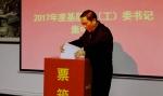 我校召开2017年度基层党(工)委书记集中述职会议 - 贵州大学