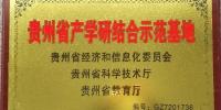 """我校获批""""贵州省产学研结合示范基地"""" - 贵州师范大学"""