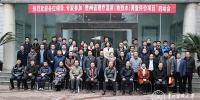 贵州省理疗温泉(地热水)调查评价项目启动 - 贵阳医学院