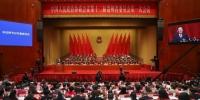贵州省政协十二届一次会议在贵阳开幕 - 贵州新闻