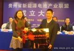 贵州省新能源电池产业联盟成立 - 中小企业
