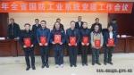 2018年全省国防工业系统党建工作会议在贵阳召开 - 中小企业