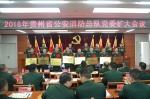 省消防总队隆重召开2018年党委(扩大)会议 - 消防网