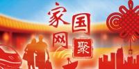 """【大家谈】移动互联带来戊戌狗年""""新年俗"""" - 贵阳新闻网"""