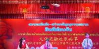 别样春晚走进泰国水果之乡 - 贵阳新闻网