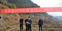 开阳县举行2018年全民义务植树活动 - 环保局厅
