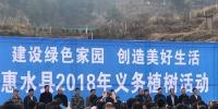 惠水县环境保护局参加2018年义务植树活动 - 环保局厅