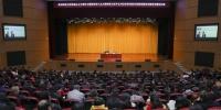 我校举行科级以上干部学习贯彻党的十九大精神和习近平总书记在贵州省代表团重要讲话精神专题培训班首场专题报告会 - 贵州师范大学