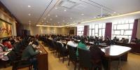 我校召开新学期安全稳定工作会议 - 贵阳医学院