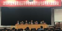 贵州省2018年普通高校招生体育专业考试考前培训会在我校召开 - 贵州师范大学