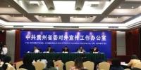 贵州事业单位技术人员可离岗到贫困地区创业 带薪留岗 - 贵州新闻