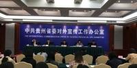 贵州人才博览会1.6万个岗位虚席以待 - 贵州新闻