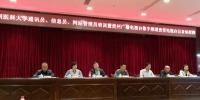 我校举行信息员队伍培训暨贵安电视台记者站授牌 - 贵阳医学院