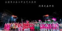 我校大学生艺术团参加全国第五届大学生艺术展演 - 贵州师范大学