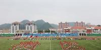 我校举行第三十八届校运会 - 贵阳医学院