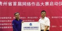 贵州网络文化发展协会成立 并举办首届网络作品大赛 - 贵州地方新闻网