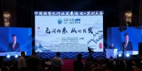 贵州省天然饮用水行业协会组团参加中国桶装水行业发展论坛 - 中小企业