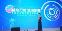 智联万物 营创新篇 2018百度中国企业智能营销创新峰会在贵阳召开 - 中小企业