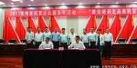 """贵州""""星光""""行动 激发企业新动能 - 中小企业"""