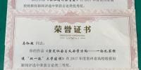 我校在2017年度贵州省高校校报好新闻评选中喜获佳绩 - 贵阳医学院