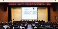 省法学会理事肖宇讲解《保密法》 - 贵州师范大学