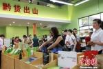 市民选购贵州特色林下产品。 刘鹏 摄 - 贵州新闻