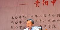 """贵阳中医学院举行""""学习新思想 千万师生同上一堂课""""主题讲座 - 贵阳中医学院"""