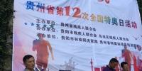 """省残联党组成员、副理事长陈健宣布""""活动""""开始.png - 残疾人联合会"""